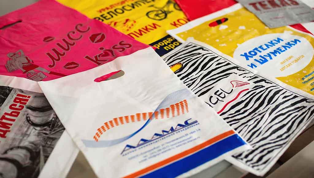 Пакеты с логотипом – оптовые поставки